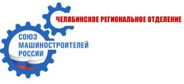 Челябинское региональное отделение «Союз машиностроителей России»